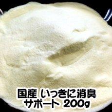 画像1: 国産 いっきに消臭サポート 200g (1)
