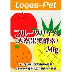 画像1: 【6月末〜7月初旬出荷予定】天然果実酵素フルーツザイム  30g (1)