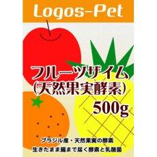 画像1: 天然果実酵素フルーツザイム  500g (1)