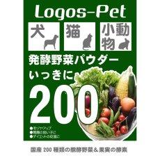 画像1: 国産200種類の醗酵野菜 いっきに200 500g (1)