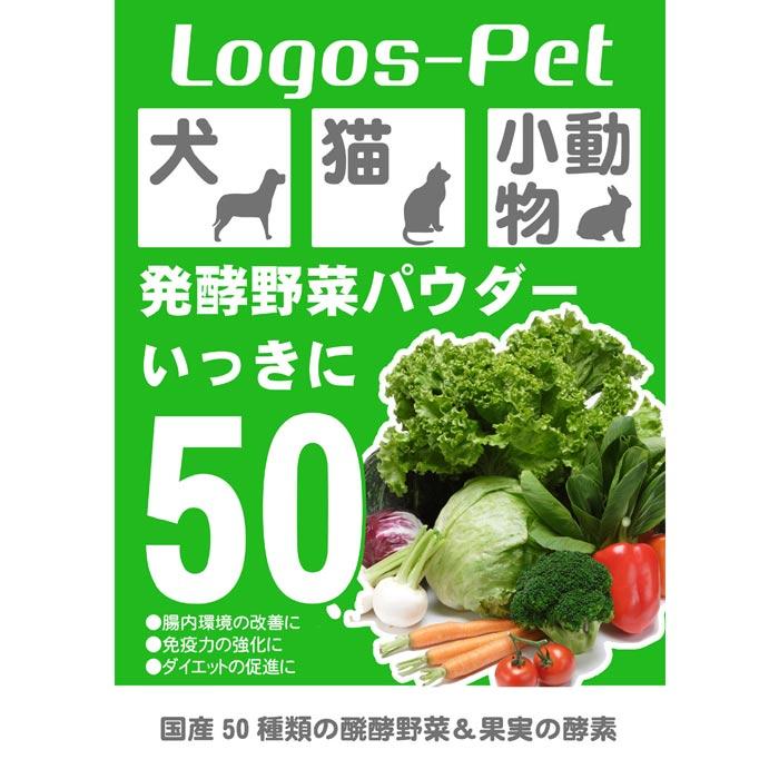 画像1: 国産発酵野菜パウダー いっきに50 1kg (1)